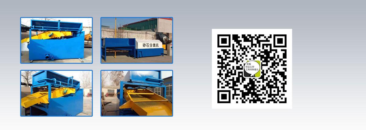 专业提供沙石分离机等环保设备
